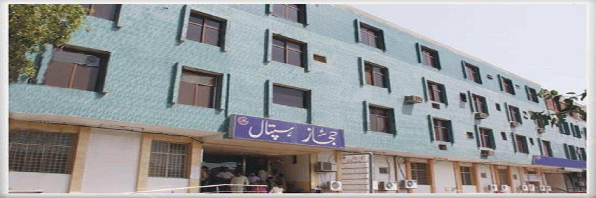 Hijaz hospital front