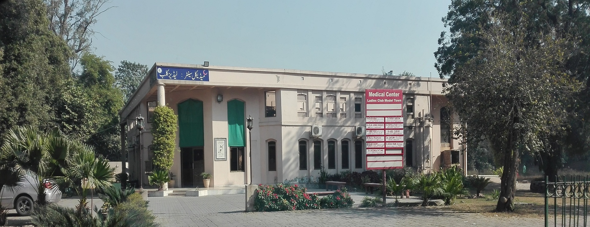 Medical center ladies club model town front