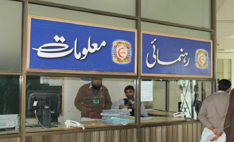 Ghurki trust teaching hospital information counter