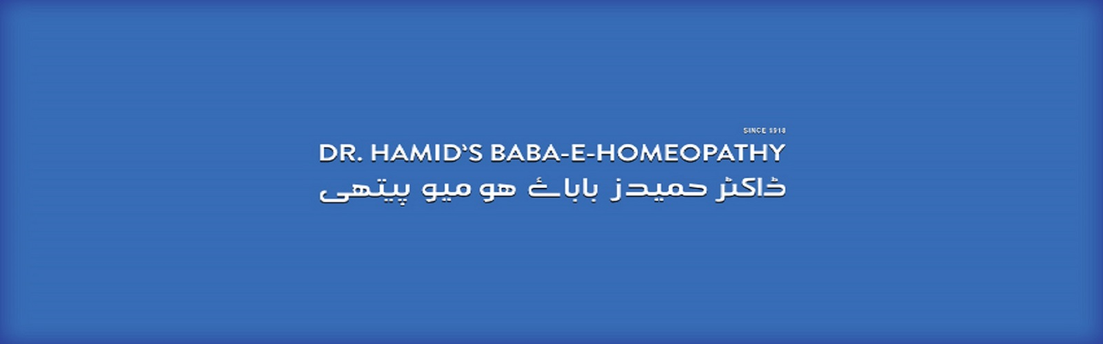 Dr hamid national homoeo clinic front %28dha%29