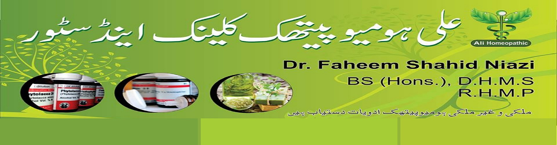 Ali homeopathic clinic