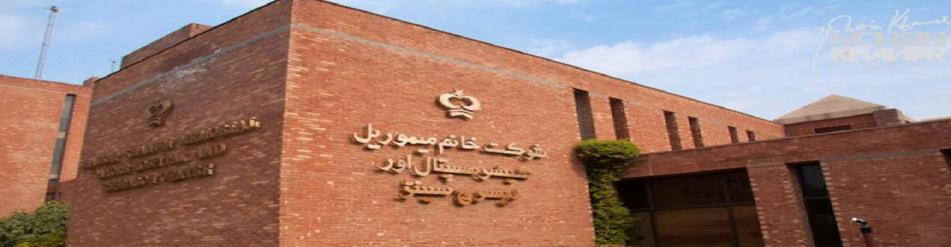 Shaukat khanum hospital and research center